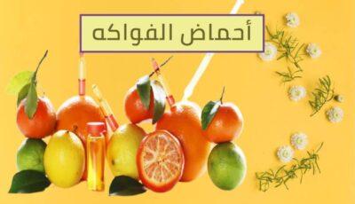فوائد أحماض الفواكه للبشرة