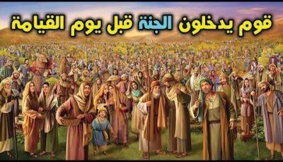 قوم يدخلون الجنة قبل يوم القيامة