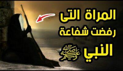 قصة المرأة التي رفضت شفاعة النبي محمد صلى الله عليه وسلم