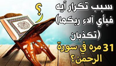 هل تعلم ما سبب تكرار آية (فبأي آلاء ربكما تكذبان) 31 مرة في سورة الرحمن؟ ستبكي